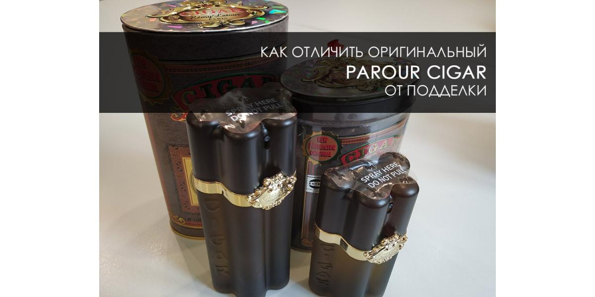 Как отличить оригинал Parour Cigar от подделки