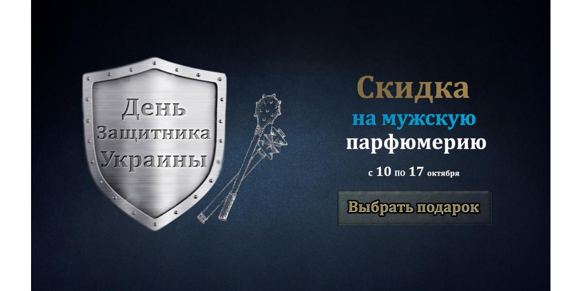 День Защитника Украины!