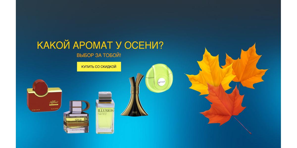 Выбирай свой осенний аромат со скидкой!