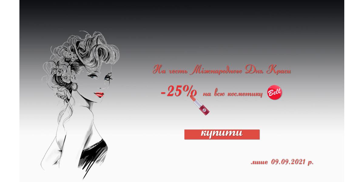 Знижка 25% на всю косметику!