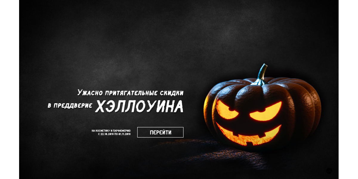 Ужасно притягательные скидки на Хеллоуин